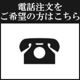 電話で注文する